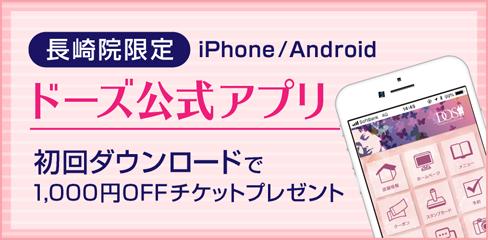 ドーズ公式アプリ